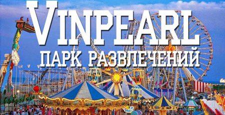 Винперл Vinpearl парк развлечений аттракционы - Экскурсии Нячанг Вьетнам - цены на экскурсии и отзывы - Альфа Турс